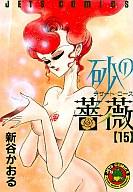 砂の薔薇 デザートローズ(15) / 新谷かおる