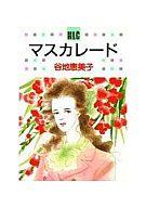マスカレード(レディースコミック) / 谷地恵美子