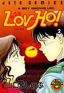 Lov-Ho!(ラブホ)(2) / 山口よしのぶ