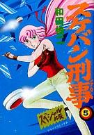 スケバン刑事 (スペシャル版)(5) / 和田慎二