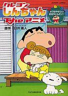 クレヨンしんちゃんTheアニメ オラはやさしいお兄ちゃんだゾ / 臼井儀人
