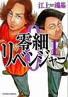 零細リベンジャー(1) / 江上鴻基