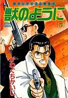 獣のように(アクションコミックス)(5) / かわぐちかいじ