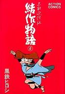 結作物語(6) / 黒鉄ヒロシ