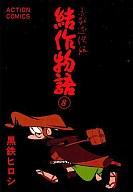 結作物語(8) / 黒鉄ヒロシ