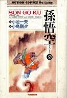 孫悟空(デラックス版)(2) / 小島剛夕
