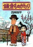 鎌倉ものがたり(9) / 西岸良平
