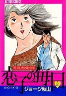 恋子の毎日(2) / ジョージ秋山