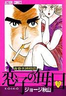 恋子の毎日(17) / ジョージ秋山