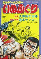 シャドーハンター いぬふぐり(1) / 武本サブロー
