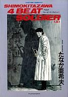 上)下北沢フォービートソルジャー(アクションC版) / たなか亜希夫