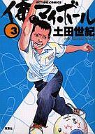 俺のマイボール(完)(3) / 土田世紀