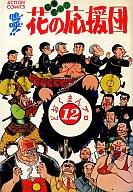 嗚呼!!花の応援団(12) / どおくまん