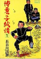 博多っ子純情(1) / 長谷川法世