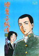 博多っ子純情(18) / 長谷川法世