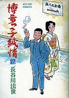博多っ子純情(27) / 長谷川法世