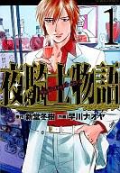 夜騎士物語(ナイト・ナイト・ストーリー)(1) / 早川ナオヤ