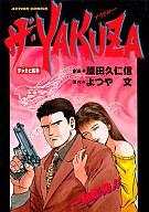 ザ・YAKUZA / 原田久仁信