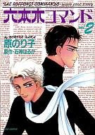 六本木コマンド(2) / 原のり子