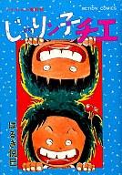 じゃりン子チエ(8) / はるき悦巳