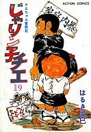 じゃりン子チエ(19) / はるき悦巳