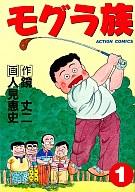 モグラ族(1) / 人見恵史