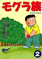 モグラ族(2) / 人見恵史