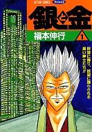 銀と金 (1) / 福本伸行