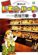 BARレモンハート(21) / 古谷三敏