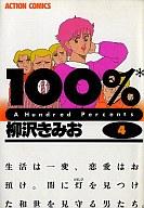100%(4) / 柳沢きみお