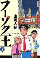 フーゾク王(1) / 山崎大紀
