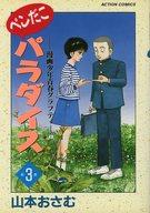 ペンだこパラダイス(3) / 山本おさむ
