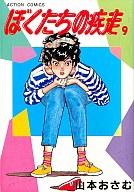 ぼくたちの疾走(9) / 山本おさむ