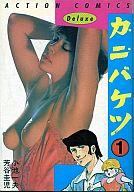 カニバケツ(デラックス版)(1) / 芳谷圭児
