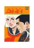 ぶれいボーイ(2) / 芳谷圭児