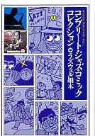 コンプリート・ジャズ・コミック・コレクション / ラズウェル細木