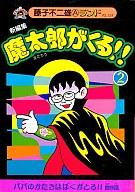 魔太郎がくる!! 新編集(2) / 藤子不二雄A