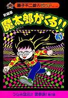 魔太郎がくる!! 新編集(5) / 藤子不二雄A