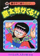 魔太郎がくる!! 新編集(13) / 藤子不二雄A