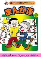 まんが道 新編集(5) / 藤子不二雄A