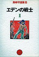 エデンの戦士(2) / 真崎守