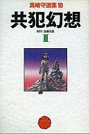 共犯幻想(3) / 真崎守