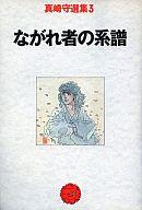 ながれ者の系譜 / 真崎守