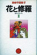 花と修羅(2) / 真崎守