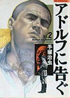 アドルフに告ぐ(文春コミックス版)(2) / 手塚治虫