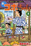 新・コボちゃん(3) / 植田まさし