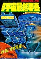 SF宇宙最終要塞 / 塚本俊昭