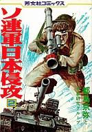ソ連軍日本侵攻(完)(2) / 都島京弥