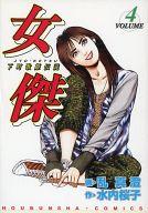 女傑(4) / 水内桜子