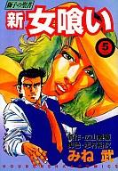 新・女喰い(5) / みね武
